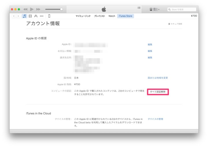 itunes-apple-id-certification-cancellation-5