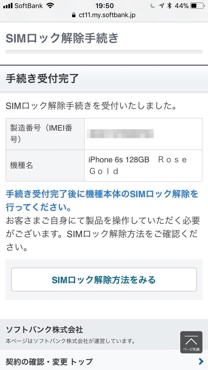 Sim 解除 softbank ロック