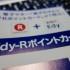 楽天EdyとRポイントカードが一体化した【Edy-Rポイントカード】を購入してみました。