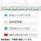 『東急線アプリ』スマホで遅延証明の発行が可能!クーポンやお得情報も満載!