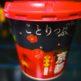 旅行ガイドブックとスープがコラボ!『ことりっぷ京都 くずし豆腐の京だしスープ』が発売!