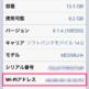 ネットワーク機器に割り振られている機器固有の物理アドレス『MACアドレス』。私の持っているiPhone・iPad・Macの『MACアドレス』を調べてみた。