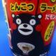 """大人気ご当地キャラクター""""くまモン""""とコラボしたカップ麺が発売!『くまモンの熊本ラーメンだモン!』、熊本ラーメンの味が再現された一品!"""