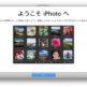 OS X Mavericks登場でバージョンアップしたiLife(iPhoto,iWorks,GarageBand)。旧バージョンのパッケージ版からアップデートできない時の対処法!