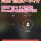 iOS7ならキャリア無関係でiPhone間の無料通話ができるようになったんですね!