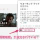 Huluで『視聴期限』が設定されている作品を事前にチェックする方法!
