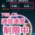 とうとうその日がやってきた!ソフトバンクiPhoneで『7GB/月』の通信量を超え、超低速モード再突入!