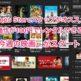 iTunes Storeでスタッフが選んだオススメの1本を特別価格100円でレンタルできる『今週の映画』がスタート!