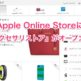 Apple Online Storeに各種デバイス用のアクセサリーを集めた『アクセサリストア』が開設!