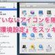 【Mac OS X】使っていないアイコンを隠して『システム環境設定』をスッキリ整理させる方法!